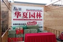 2018年9月26日鄢陵展会 (7)