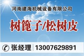 河南建海机械设备有限公司