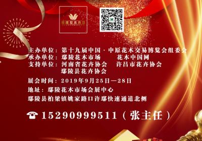 第七届河南·鄢陵秋季苗木交易会