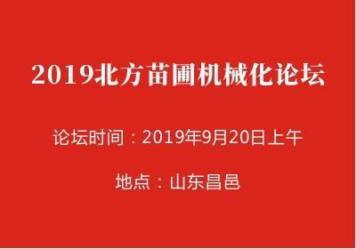2019中国北方苗圃机械、园艺资材展览会