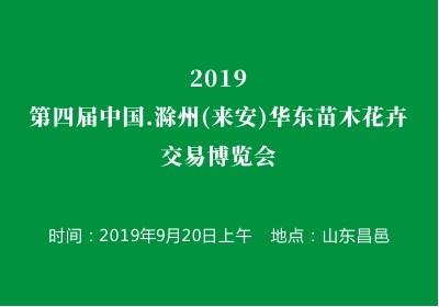2019 第四届中国.滁州(来安)华东苗木花卉交易博览会